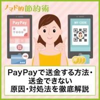 PayPayで送金する方法・送金できない原因・対処法を徹底解説