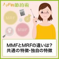 MMFとMRFの違いは?共通の特徴・独自の特徴