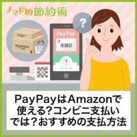 PayPayはAmazonで使える?コンビニ支払いでは?おすすめの支払い方法