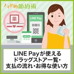 LINE Payが使えるドラッグストアの一覧・支払いの流れ・ポイントを二重取りする方法まとめ