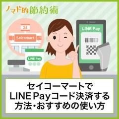セイコーマートでLINE Payコード決済の支払い方法を写真つきで解説。チャージ方法やおすすめの使い方まとめ