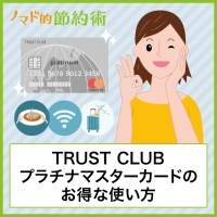 TRUST CLUBプラチナマスターカードのお得な使い方