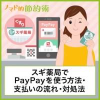 スギ薬局でPayPayを使う方法・支払いの流れ・対処法