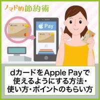 dカードをApple Payで使えるようにする方法・使い方・ポイントもらい方