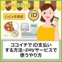 ココイチでiD支払いする方法・payサービスで使うやり方