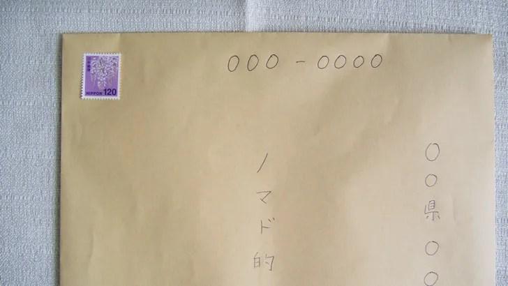 A4サイズの封筒に貼る切手の料金(切手の貼り方と送り方・封筒の左上部に切手を貼った状態)