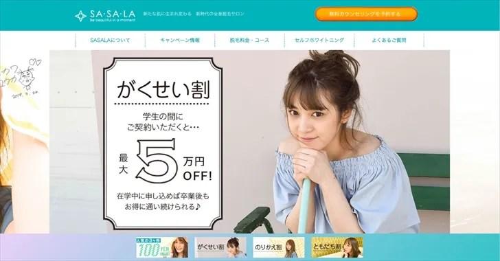SASALA公式サイトのスクリーンショット
