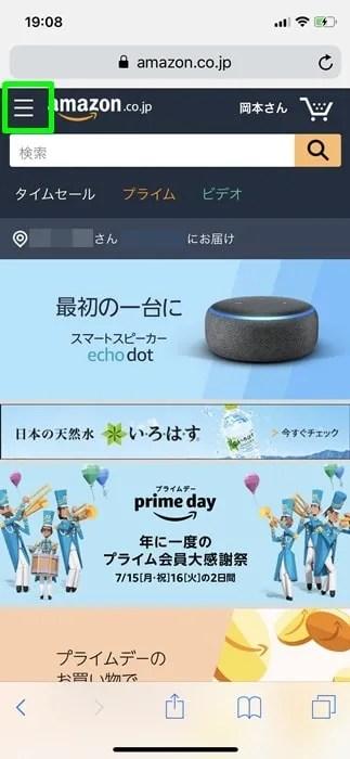 【Amazon cash】左上のメニュー