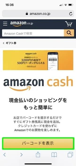 【Amazon cash】バーコード表示