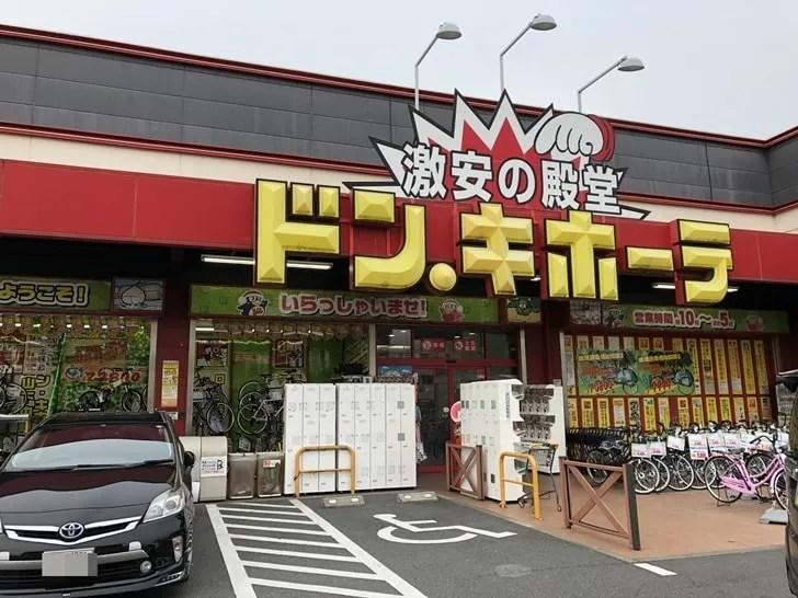 【Amazon cash】ドン・キホーテ