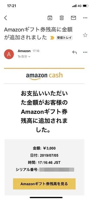 【Amazon cash】Amazonギフト券に残高追加完了