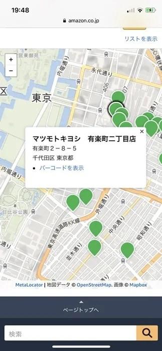 【Amazon cash】近くの取扱店を探す