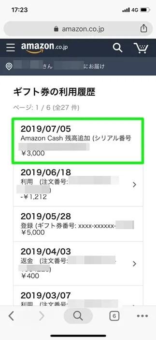 【Amazon cash】Amazonギフト券の残高利用履歴