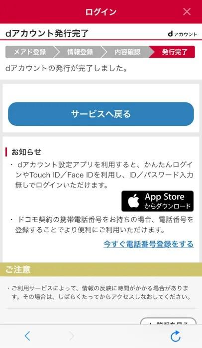 d払いアプリのdアカウント登録(登録・ID発行完了)