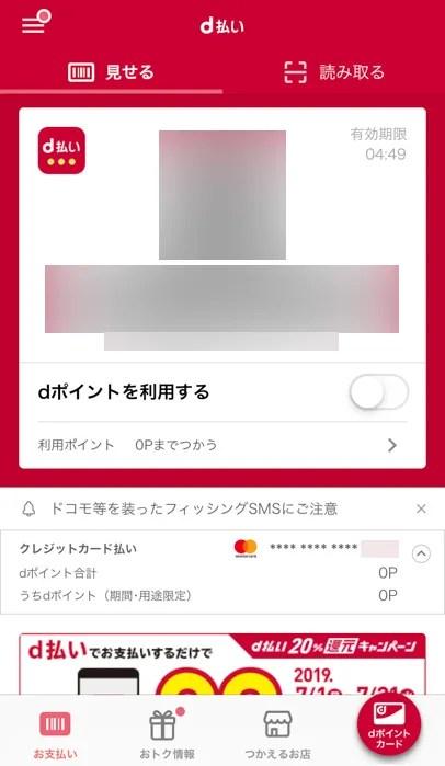 d払いアプリの「見せる」の画面(起動時の画面)