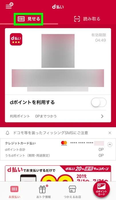 d払いアプリの「見せる」の画面