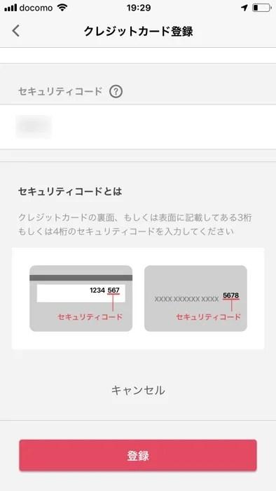 d払いにクレジットカードを登録する手順