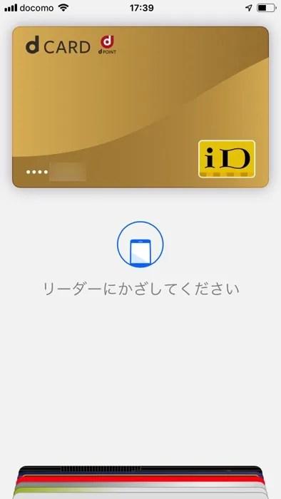 dカードをApple Payで使う方法