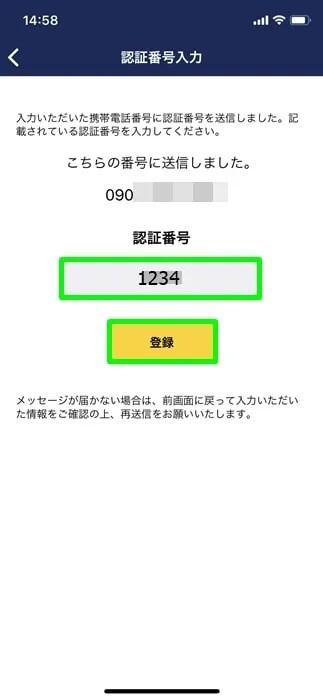 【ゲオスグ】認証番号を入力し登録