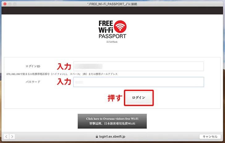 コメダ珈琲店の.FREE_WiFi_PASSPORT_Jの使い方:ID・パスワードの入力