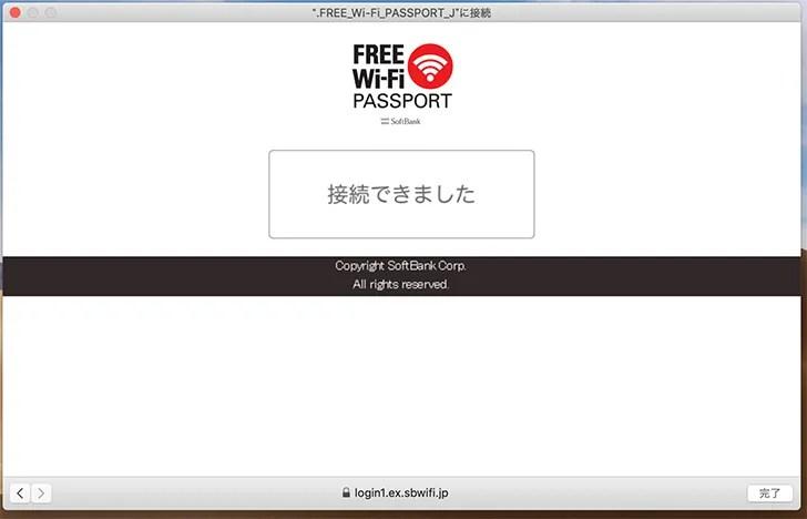 コメダ珈琲店の.FREE_WiFi_PASSPORT_Jの使い方:接続完了
