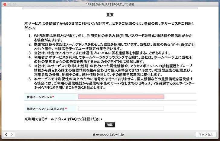 コメダ珈琲店の.FREE_WiFi_PASSPORT_Jの使い方:メールを登録