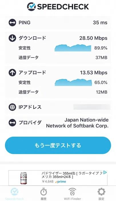 コメダ珈琲店の.FREE_WiFi_PASSPORT_Jの速度計測結果