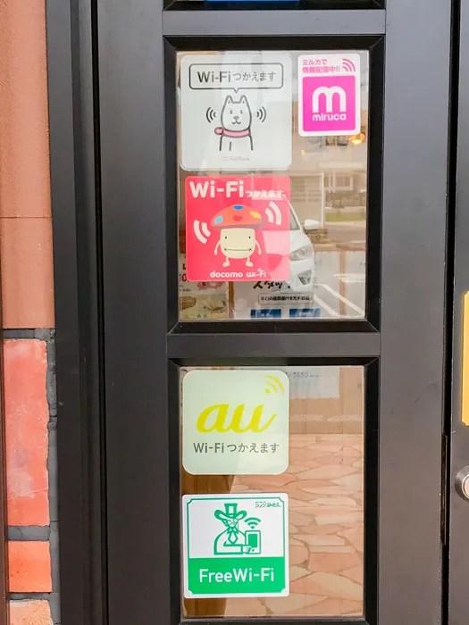 コメダ珈琲店で使えるWi-Fiスポットの掲示