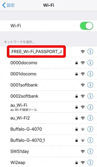 コメダ珈琲店の.FREE_WiFi_PASSPORT_Jの使い方:ネットワークを選択(iPhone)