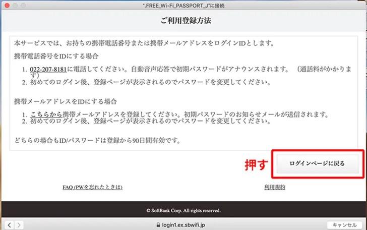 コメダ珈琲店の.FREE_WiFi_PASSPORT_Jの使い方:ログインページに戻る