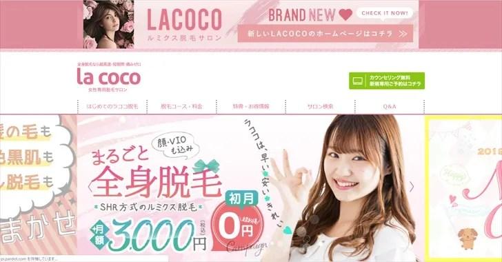 ラココ公式サイトのスクリーンショット