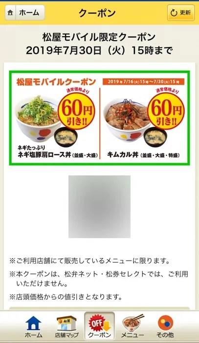 松屋 モバイルクーポン (公式アプリ)