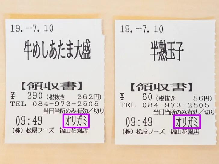 松屋でOrigami Payで支払いできているか領収書(食券の半券)で確認