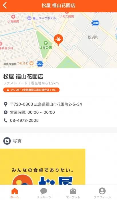 Origami Payのアプリ内で利用予定の松屋がOrigami割引の対象だった画面