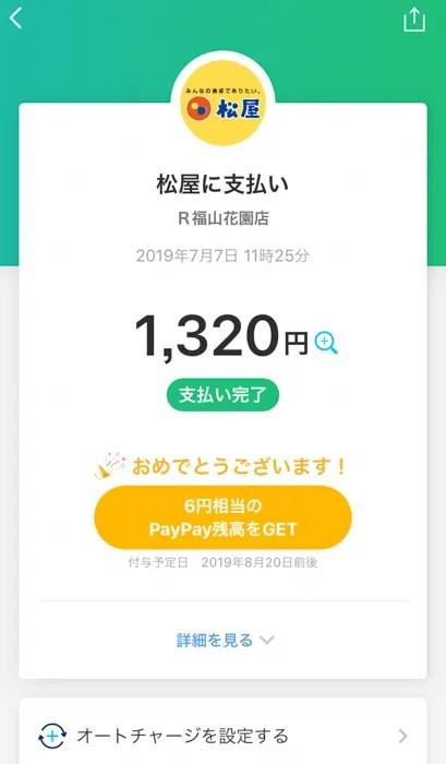 松屋でPayPay支払いの内容をスマホのPayPayアプリ(支払い履歴)で確認