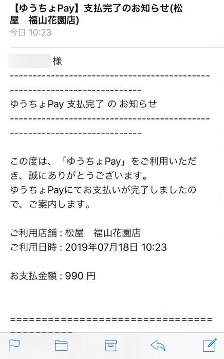 松屋でゆうちょPayでの支払いをメールで確認