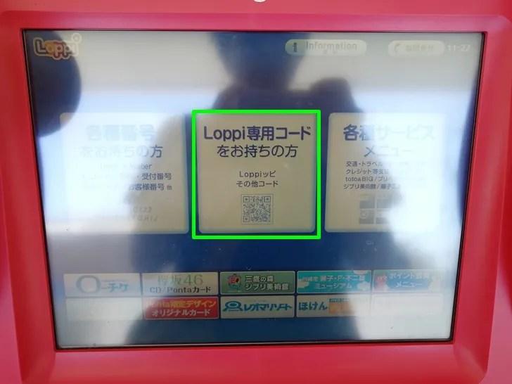 【ゆうゆうメルカリ便】Loppi