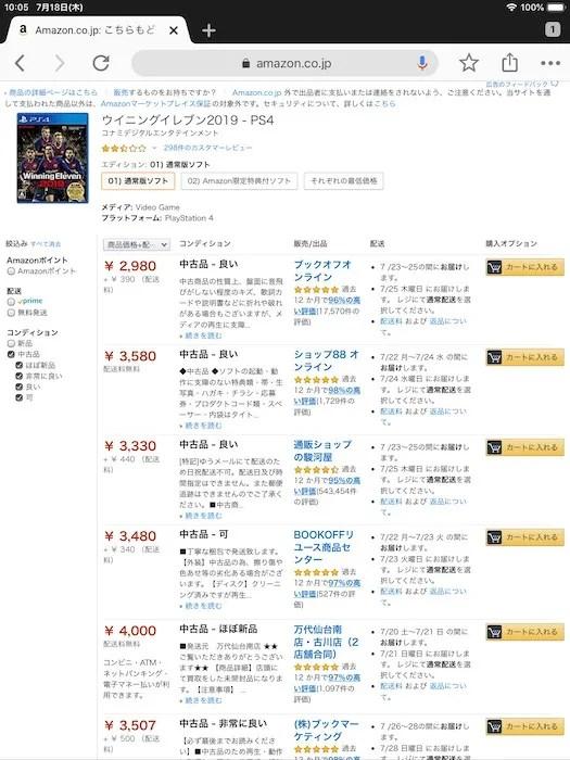 メルカリでゲームを高く売る方法(PlayStation4のゲーム・ウイニングイレブン2019の中古相場)