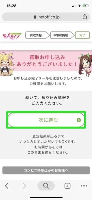 【もえたく!】買取申込完了