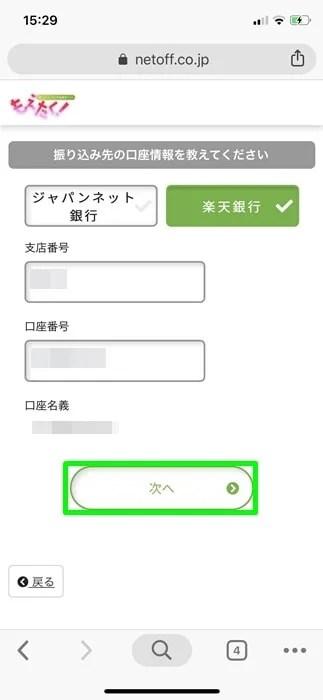 【もえたく!】振込先銀行情報の入力