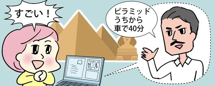 ネイティブキャンプ 1コマ漫画5