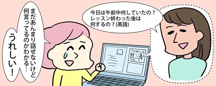 ネイティブキャンプ 1コマ漫画6