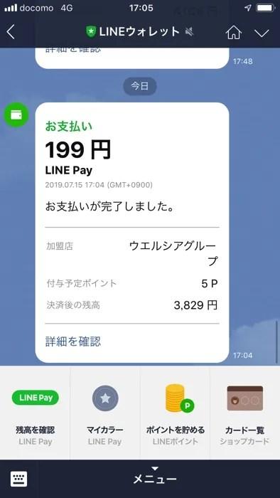 ウエルシアでLINE Pay支払いときに付与されたLINEポイント