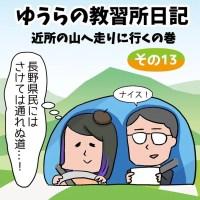 ゆうらの教習所日記13