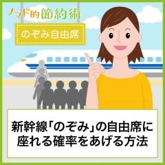 新幹線「のぞみ」の自由席の座れる確率をあげる方法・おすすめ号車や車両番号を紹介