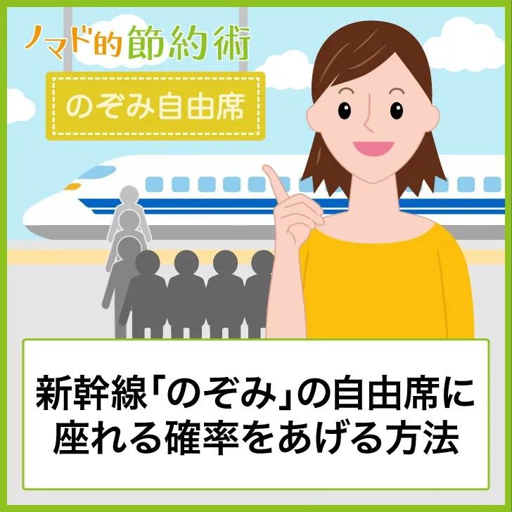 新幹線「のぞみ」の自由席に座れる確率をあげる方法