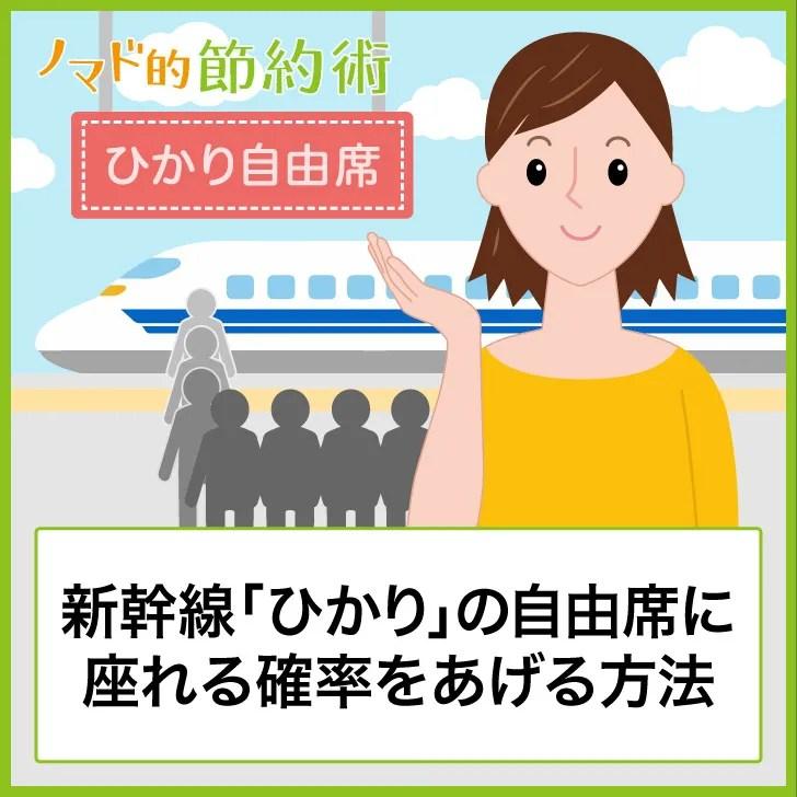 新幹線「ひかり」の自由席に座れる確率をあげる方法