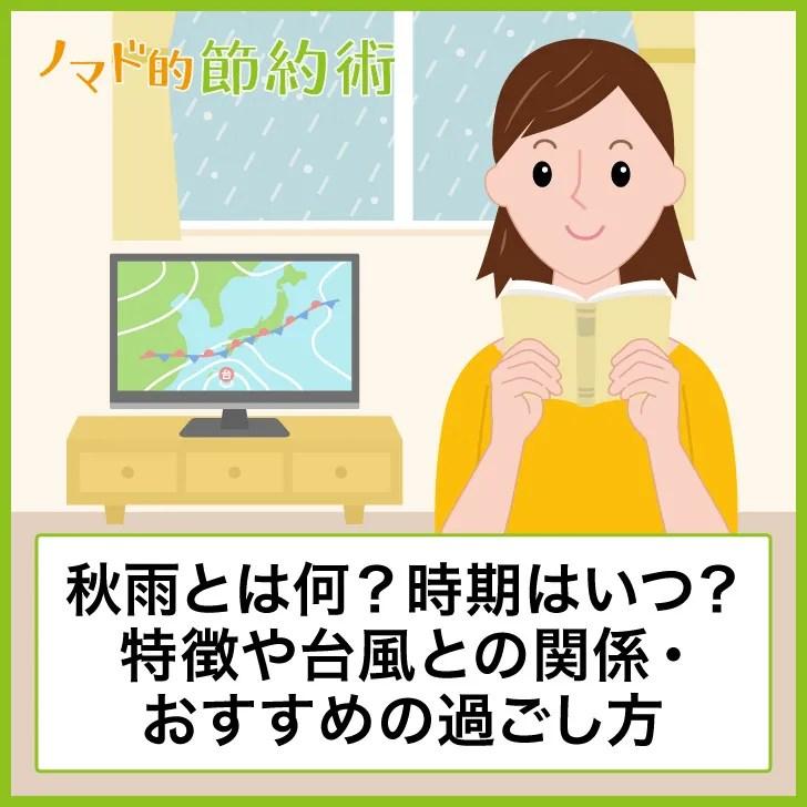 秋雨とは何?時期はいつ?特徴や台風との関係・おすすめの過ごし方