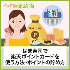 はま寿司で楽天ポイントカードを使う方法・楽天ポイントの貯め方について徹底解説