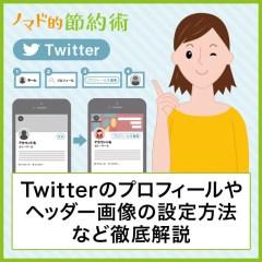 Twitterのプロフィールやヘッダー画像の設定方法・画像サイズや表示されないときの対処法について徹底解説